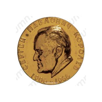 Настольная медаль ««Золотая»медаль АН СССР имени С.П. Королева«За выдающиеся работы в области ракетно-космической техники»»