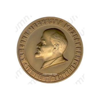 Настольная медаль «10 лет музею В.И. Ленина в Ташкенте»