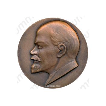 Настольная медаль «100 лет со дня рождения основателя коммунистической партии советского союза и советского государства В.И. Ленину»