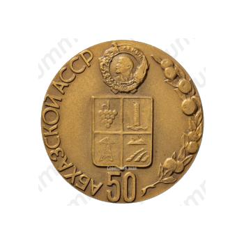 Настольная медаль «50 лет Абхазской Автономной Советской Социалистической Республике»