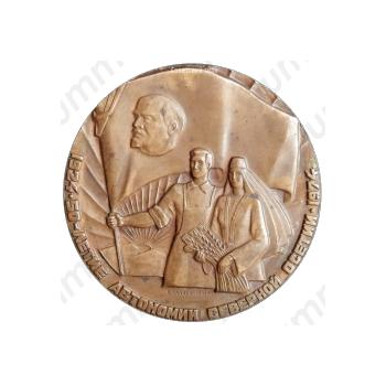 Настольная медаль «50 лет Северо-Осетинской Автономной Советской Социалистической Республике»