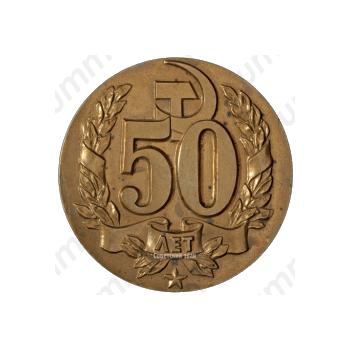 Настольная медаль «50 лет Советской прокуратуре»