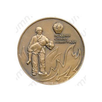 Настольная медаль «Пожарная охрана г.Ленинграда»