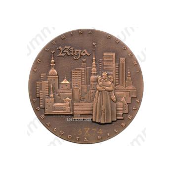 Настольная медаль «Рига - город награжденный орденом Ленина. Латвийская ССР»