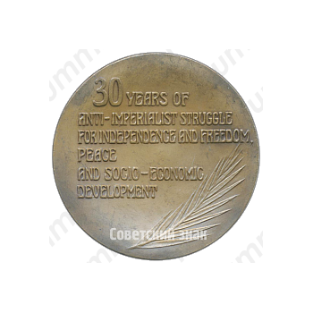 Настольная медаль «Советский комитет солидарности стран Азии и Африки»