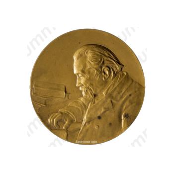Настольная медаль «В память А.П. Карпинского»