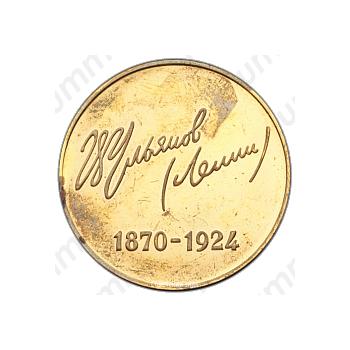 Настольная медаль «Владимир Ильич Ленин»