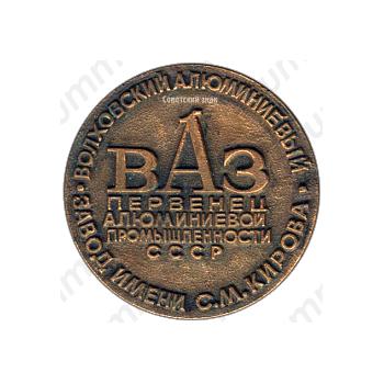 Настольная медаль «Волховский алюминиевый завод им С.М.Кирова»