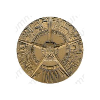 Настольная медаль «1000 лет со дня основания г. Брянска»