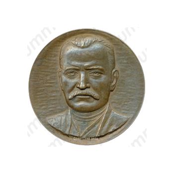 Настольная медаль «175 лет со дня рождения М.Ф. Ахундова»