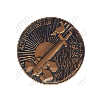 Настольная медаль «40 лет победы (1941-1945)»