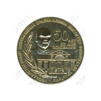 Настольная медаль «50 лет со дня основания Государственного центрального Ордена Ленина института физической культуры»