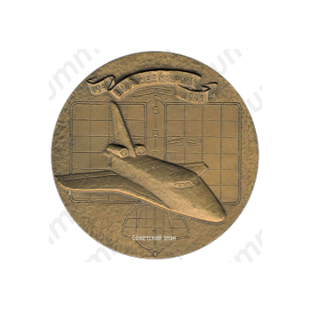 Настольная медаль «50 лет Военному инженерному Краснознаменному институту им. А.Ф. Можайского»