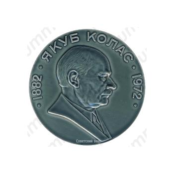Настольная медаль «90 лет со дня рождения Якуба Коласа»