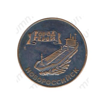 Настольная медаль «Новороссийск - город-герой»