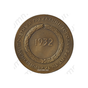 Настольная медаль «Почетный гражданин города Комсомольска-на-Амуре. 1932»