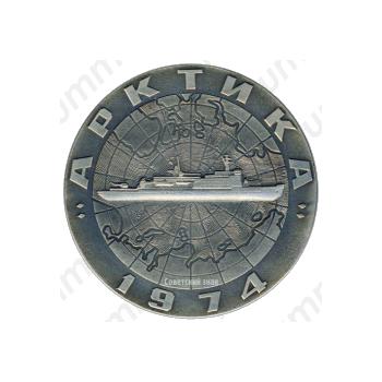 Настольная медаль «В осуществление решений XXIV съезда КПСС. Ледокол «Арктика»»