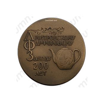 Настольная медаль «200-лет Дмитровского фарфорового завода»