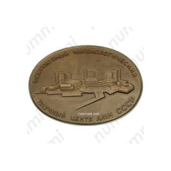Настольная медаль «IX Всемирный конгресс кардиологов. Всесоюзный кардиологический научный центр АМН СССР»
