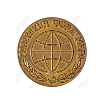 Настольная медаль «Советский фонд мира»