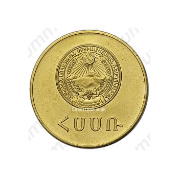 Золотая школьная медаль Армянской ССР
