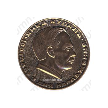 Настольная медаль «100 лет со дня рождения Янка Купалы»