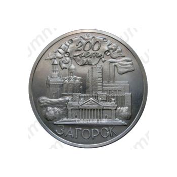 Настольная медаль «200 лет Загорск»