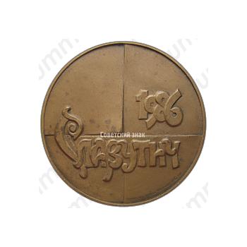 Настольная медаль «Славутич. 1986»