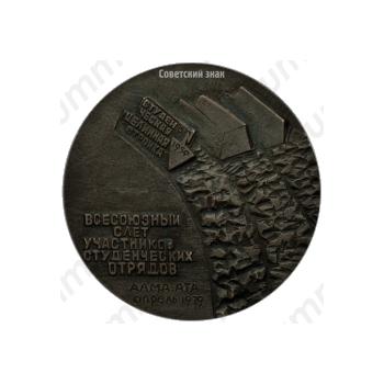 Настольная медаль «Всесоюзный слет студенческих отрядов»