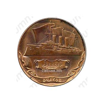 Настольная медаль «200 лет городу Севастополь»