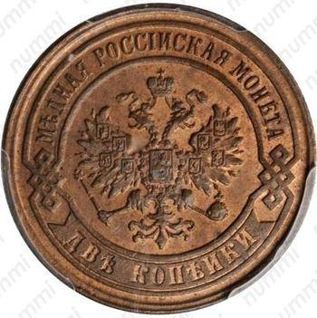 Медная монета 2 копейки 1868, ЕМ (аверс)