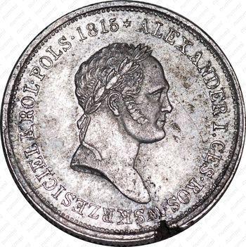 Серебряная монета 2 злотых 1826, IB (аверс)