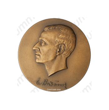 Настольная медаль «50 лет Государственному академическому театру Евг. Вахтангова»