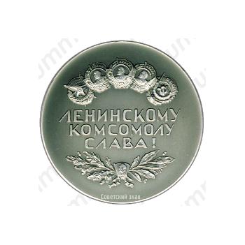 Настольная медаль «Ленинскому комсомолу слава!»
