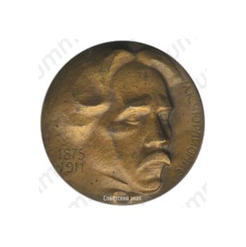 Настольная медаль «100 лет со дня рождения М.К. Чюрлениса»