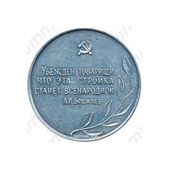 Настольная медаль «БАМ. Байкало-Амурская магистраль. Амурская область»