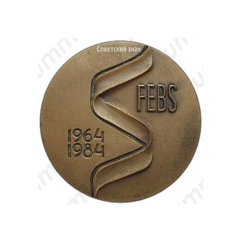 Настольная медаль «16-й съезд федерации биохимических обществ (FEBS)»