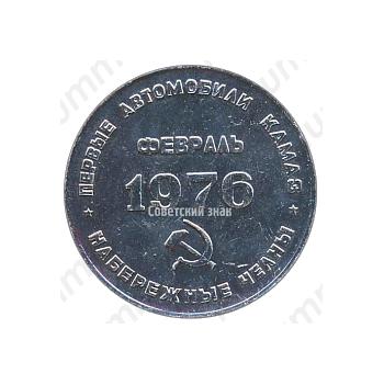 Настольная медаль «Первые автомобили Камаз. Февраль 1976. Набередные челны»