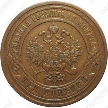 Медная монета 3 копейки 1881, СПБ, Александр II (аверс)