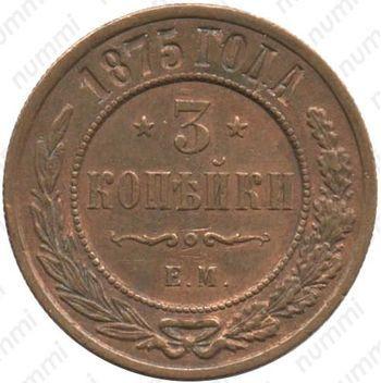 Медная монета 3 копейки 1875, ЕМ (реверс)