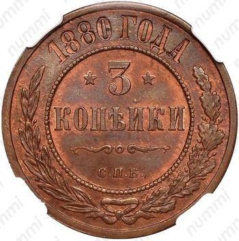 Медная монета 3 копейки 1880, СПБ (реверс)