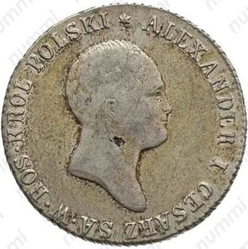 """Серебряная монета 2 злотых 1820, IP, портрет старого образца, аверс - """"Большая голова"""" (аверс)"""