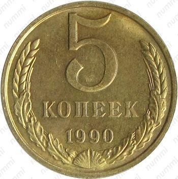 Список интересных нам монет 5 копеек СССР