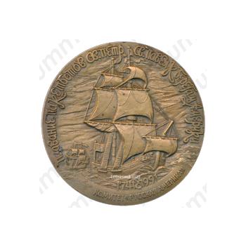 Настольная медаль «Плавание пакетботов «Святой Петр»и «Святой Павел»к берегам Америки. Комитет «Русская Америка»»