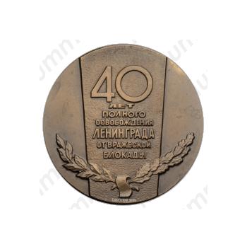 Настольная медаль «40-лет полного освобождения Ленинграда от вражеской блокады»