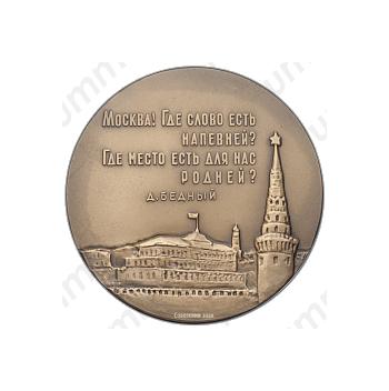 Настольная медаль «Москва. Ново-Арбатский мост. Гостиница «Украина»»
