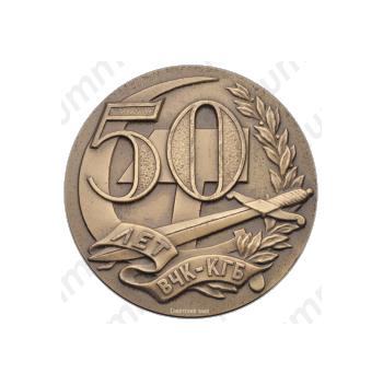 Настольная медаль «50 лет ВЧК-КГБ СССР»