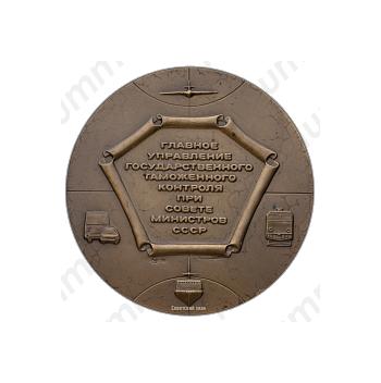 Настольная медаль «Государственный таможенный комитет СССР (Главное управление государственного таможенного контроля при Совете Министров СССР)»