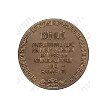 Настольная медаль «100-летие добровольного вхождения киргизского народа в состав России»
