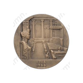 Настольная медаль «250-лет Минералогическому музею имени А.Е.Ферсмана Академии Наук СССР»